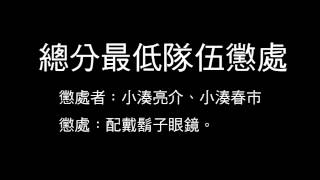 【鑽石王牌茶會】Staff懲處篇2015 05 30