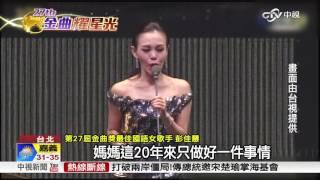 金曲獎揭曉! 林俊傑稱王彭佳慧封后│中視新聞 20160626
