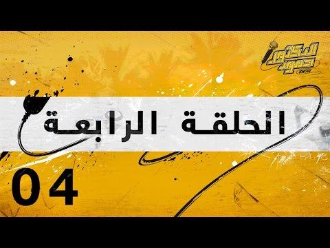 دكتور حمود شو | الحلقة الرابعة: الى اسباير