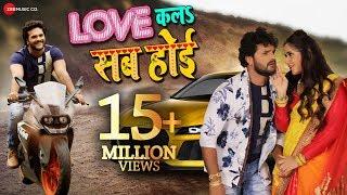 लव कला सब होई Love Kala Sab Hoi | Khesari Lal Yadav & Priyanka Singh | Ashish Verma