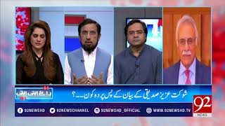 Discussion about Justice Shaukat Aziz Siddiqui controversial statement   21 July 2018