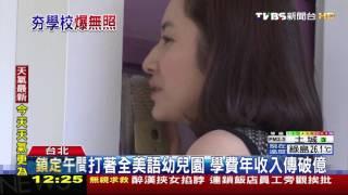 【TVBS】幼兒園無牌經營 林志穎、彭佳慧兒女就讀