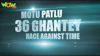 Motu Patlu 36 Ghantey - Race Against Time - Promo