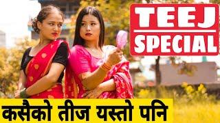 Teej Special || कसैको तीज यस्तो पनि ||Nepali Comedy Short Film || Local Production || August 2019