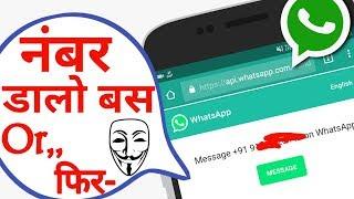 बिलकुल New Whatsapp Trick 2018 Whatsapp Domain For Secretly Open Chat || by technical boss