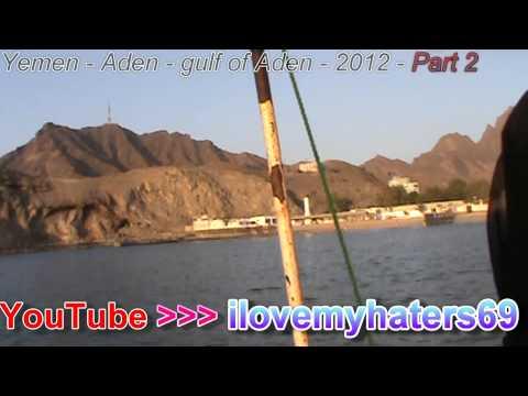اليمن – عدن – خليج عدن –   الجزء الثاني والأخير  2012