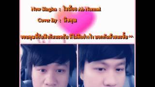 ใจน้อย   Ab Normal Cover By nItchakun