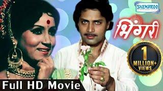 Bhingari (एचडी) | लोकप्रिय मराठी फिल्म | श्रीराम लागू | निलू फुले | विक्रम गोखले | रमेश देव