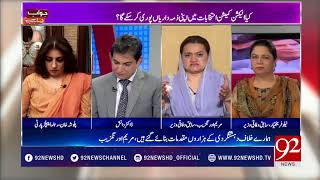Jawab Chahye| Will caretaker govt fulfill responsibility of holding fair election?|17 July 2018 |