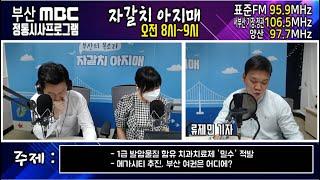 200917 부산국제영화제, 동백전 공공모바일마켓앱, 부울경 동남권 메가시티 다시보기
