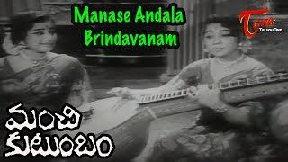Manchi Kutumbam - Telugu Songs - Manase Andala Brundavanam