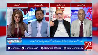 Raey Apni Apni ( Karachi Basic Issues ) - 22 April 2018 - 92NewsHDPlus