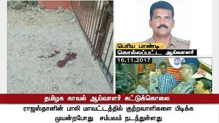 ராஜஸ்தானில் தமிழக காவல் ஆய்வாளர் சுட்டுக்கொலை | Police | Murder | Rajasthan