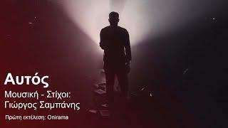 Γιώργος Σαμπάνης / Giorgos Sabanis - Αυτός / Autos