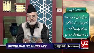 Nuskha | Surah Al-Asr Ki Fazeelat | 23 Nov 2018 | Headlines | 92NewsHD