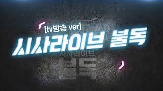 [시사라이브 불독] 6화 다시보기 다시보기