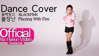 나하은 (Na Haeun) - 블랙핑크 (Blackpink) - 불장난 (Playing with Fire) Dance Cover