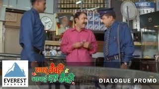 Comedy Scene | Sasu Numbri Javai Dus Numbri - Marathi Movie | Makarand Anaspure