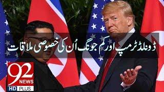 Trump, Kim Jong Un meeting in Singapore | 12 June 2018 | 92NewsHD