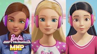Мы - ламы? | Barbie ВИРТУАЛЬНЫЙ МИР | Barbie