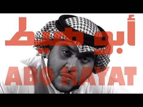 La Yekthar: Abo Hayat | لا يكثر: أبو هيط