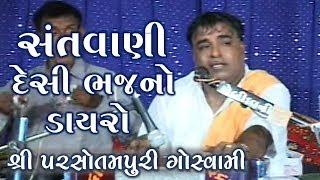 સંતવાણી   દેસી ભજનો || ડાયરો || પરસોત્તમપૂરી ગોસ્વામી.   GujaratiMoj.