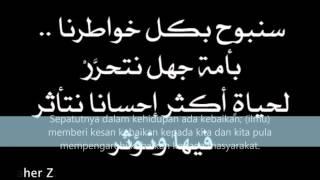 Khawater 9 Malay Transliteration