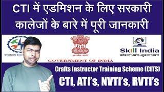 All Govt Institute's under Crafts Instructor Training Scheme (CITS) || CTI's, ATI's, NVTI's, RVTI's