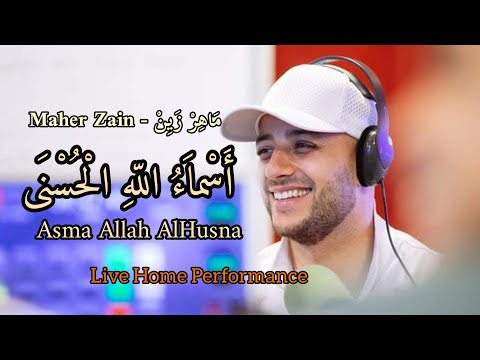 Maher Zain - Asma Allah Husna [ Home Live Performance ] ☺️