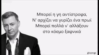 Νίκος Μακρόπουλος - Μπορεί στίχοι | Nikos Makropoulos - Mporei lyrics