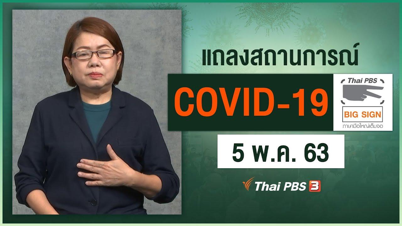 ศูนย์แถลงข่าวรัฐบาลฯ แถลงสถานการณ์โควิด-19 [ภาษามือ] (5 พ.ค. 63)