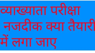 हिन्दी व्याख्याता परीक्षा 2018