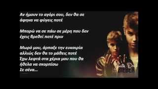 Justin Bieber - Boyfriend (Greek lyrics)
