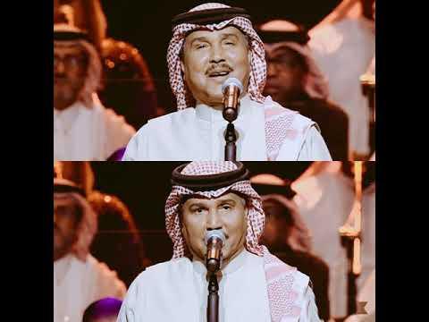 محمد عبده  - ماعاد بدري ( فبراير 2017 ) سلطنه ( لعيون بيبو )