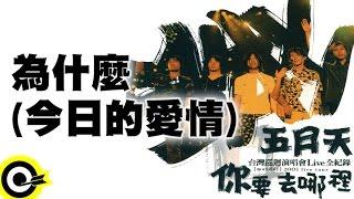 五月天 Mayday【為什麼(今日的愛情)】2001你要去哪裡台灣巡迴演唱會Live全紀錄 MAYDAY 2001 Tour Official Live Video