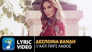 Δέσποινα Βανδή - Κάτι Πήγε Λάθος| Despina Vandi - Kati Pige Lathos (Official Lyric Video HQ)