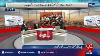 Bakhabar Subh - 05-05-2016 - 92NewsHD