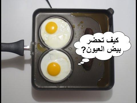 كيف تحضر بيض العيون ?