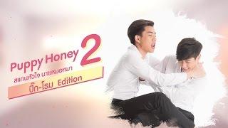 'ปิ๊ก - โรม' รักหรือเปล่า ให้ดูที่การกระทำ | รุ่นพี่ Secret Love – Puppy Honey 2