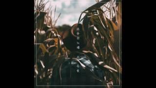 유월 - 조용한 노래
