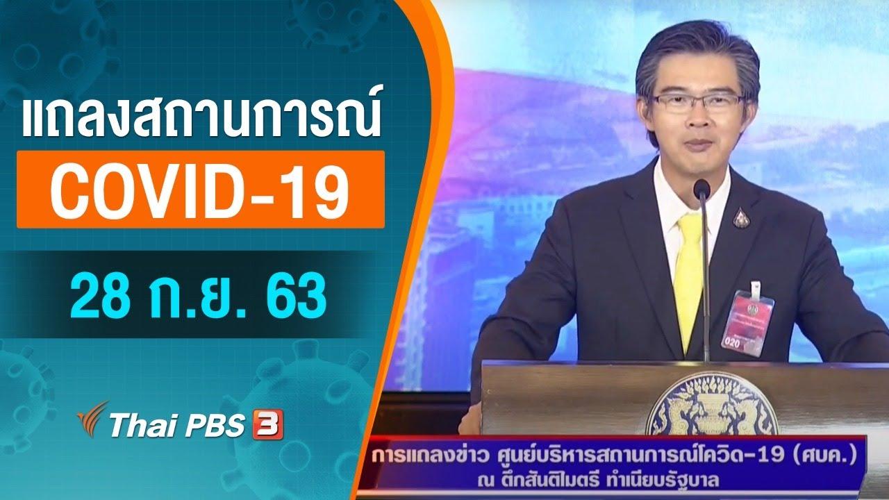 ศูนย์แถลงข่าวรัฐบาลฯ แถลงสถานการณ์โควิด-19 (28 ก.ย. 63)