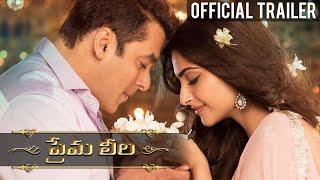 Prema Leela   Official Trailer (Telugu)   Salman Khan & Sonam Kapoor   Sooraj Barjatya   Diwali 2015 width=