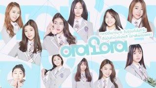 [THAI SUB] I.O.I (아이오아이) - Dream Girls (드림걸스)