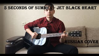 5 Seconds Of Summer - Jet Black Heart (russian cover)