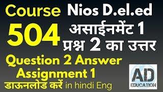 Nios Deled course 504 Assignment 1 Answer Question 2 कोर्स 504 असाईनमेंट 1 प्रश्न 2 का उत्तर