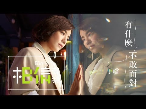 Download Lagu DELLA丁噹 [ 有什麼不敢面對 Face ] Official Music Video