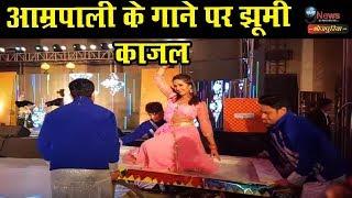 आम्रपाली के सुपर-हिट गानों पर काजल राघवानी ने किया live डांस   Kajal Live Dance Video