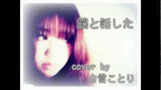 「霧と話した」 cover by kotori