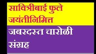 सावित्रीबाई फुले जयंतीनिमित्त चारोळी / जबरदस्त चारोळी संग्रह / savitribai phule jayanti charoli