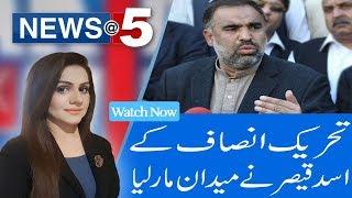 News At 5   PTI's Asad Qaiser sworn in as 21st National Assembly Speaker   15 August 2018   92NewsHD